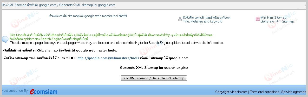 websitebuilder ninenic sitemap1 jpg